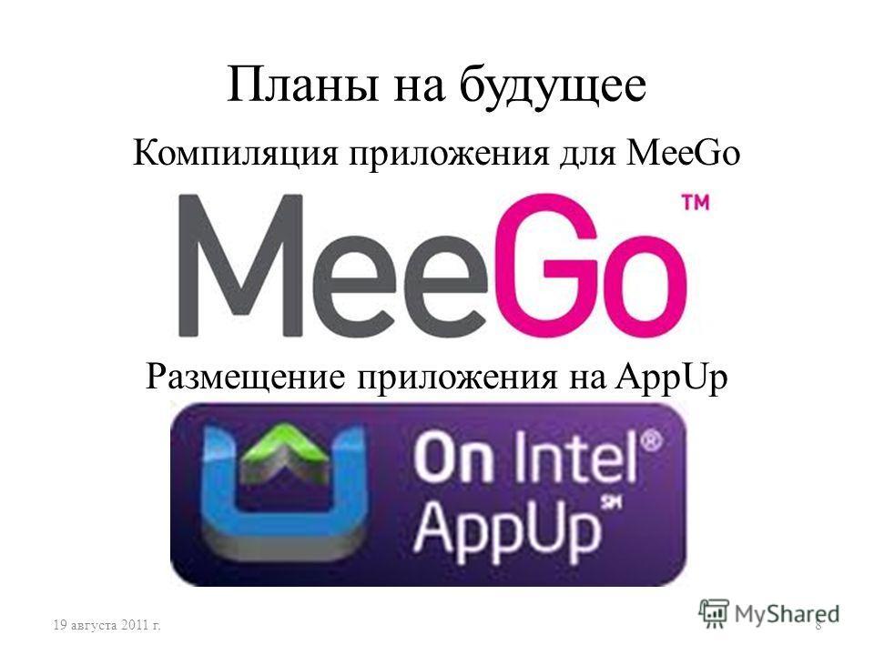 Планы на будущее Компиляция приложения для MeeGo Размещение приложения на AppUp 19 августа 2011 г.8