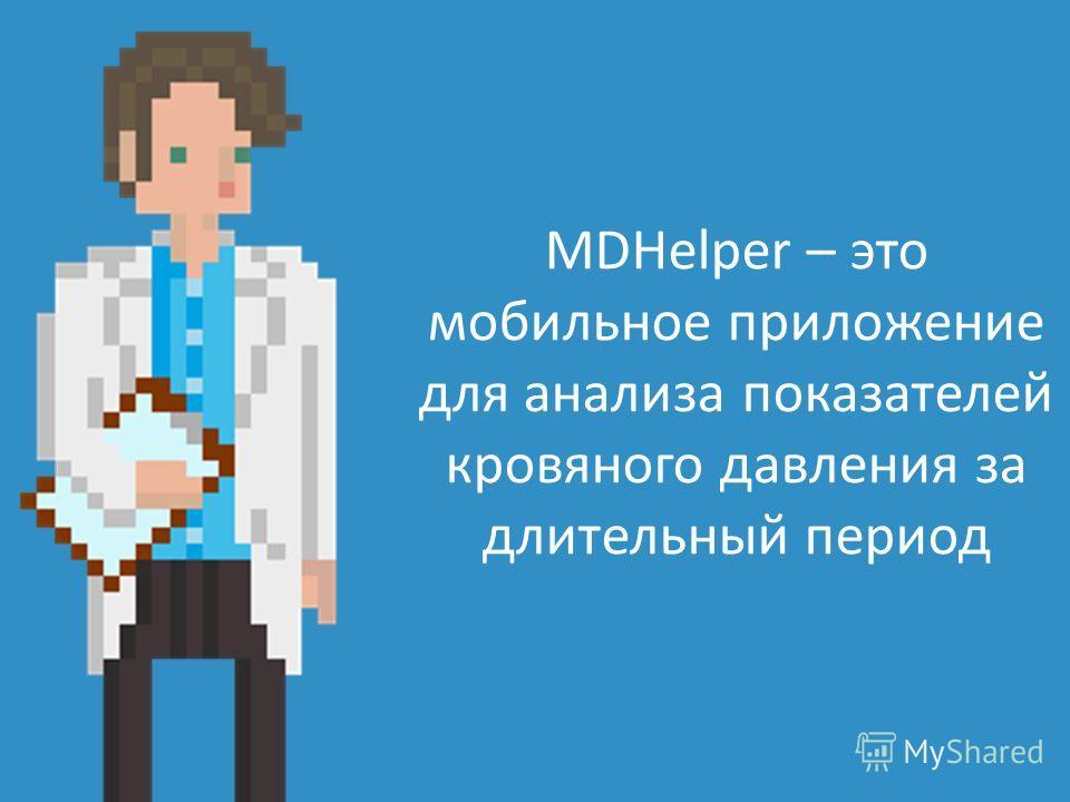 MDHelper – это мобильное приложение для анализа показателей кровяного давления за длительный период