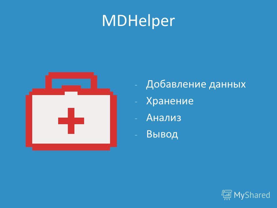 MDHelper - Добавление данных - Хранение - Анализ - Вывод