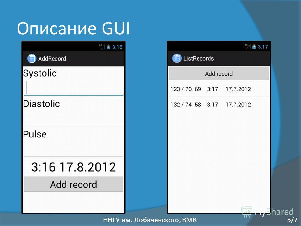 Описание GUI ННГУ им. Лобачевского, ВМК5/7
