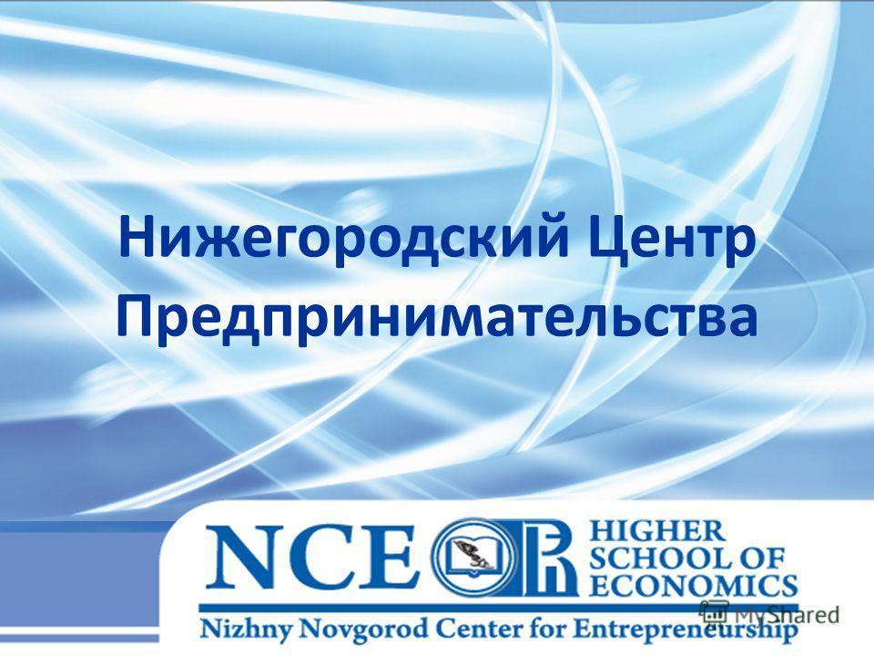 Нижегородский Центр Предпринимательства