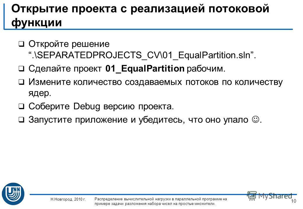 10 Н.Новгород, 2010 г. Распределение вычислительной нагрузки в параллельной программе на примере задачи разложения набора чисел на простые множители. Открытие проекта с реализацией потоковой функции Откройте решение.\SEPARATEDPROJECTS_CV\01_EqualPart