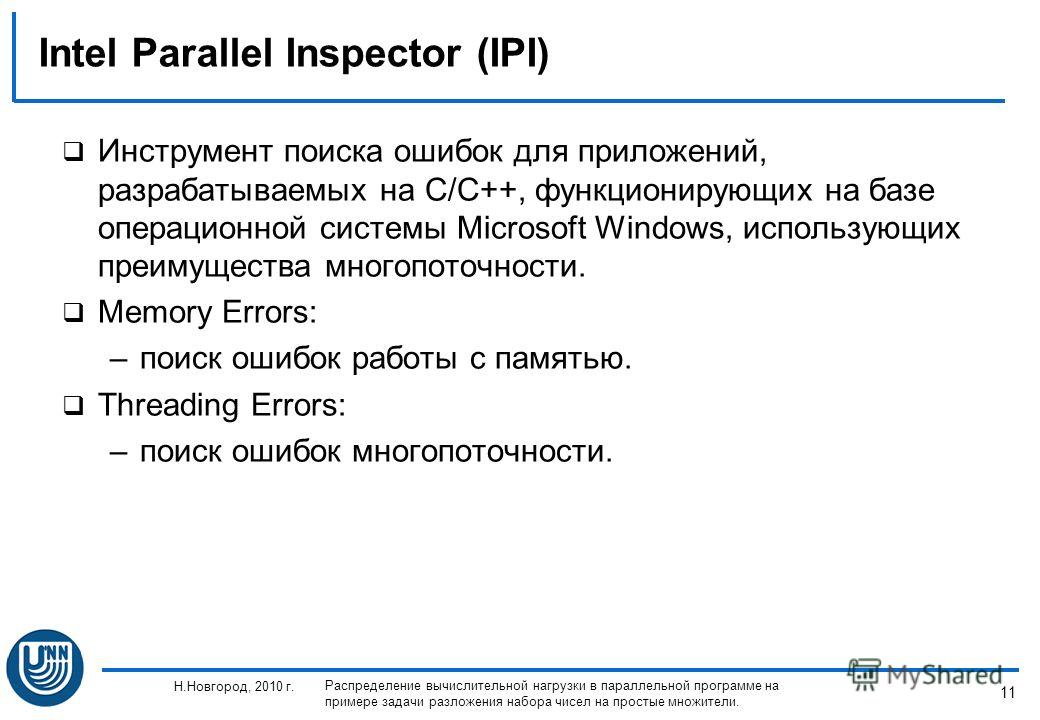 11 Н.Новгород, 2010 г. Распределение вычислительной нагрузки в параллельной программе на примере задачи разложения набора чисел на простые множители. Intel Parallel Inspector (IPI) Инструмент поиска ошибок для приложений, разрабатываемых на C/C++, фу
