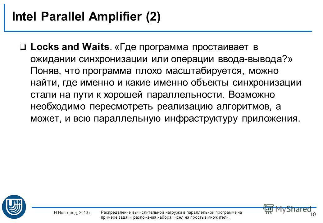 19 Н.Новгород, 2010 г. Распределение вычислительной нагрузки в параллельной программе на примере задачи разложения набора чисел на простые множители. Intel Parallel Amplifier (2) Locks and Waits. «Где программа простаивает в ожидании синхронизации ил