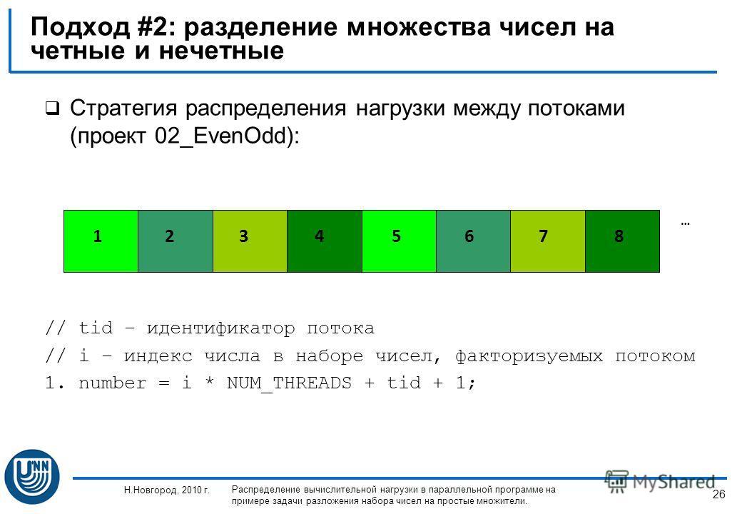 26 Н.Новгород, 2010 г. Распределение вычислительной нагрузки в параллельной программе на примере задачи разложения набора чисел на простые множители. Подход #2: разделение множества чисел на четные и нечетные Стратегия распределения нагрузки между по