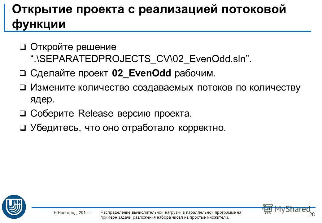 28 Н.Новгород, 2010 г. Распределение вычислительной нагрузки в параллельной программе на примере задачи разложения набора чисел на простые множители. Открытие проекта с реализацией потоковой функции Откройте решение.\SEPARATEDPROJECTS_CV\02_EvenOdd.s