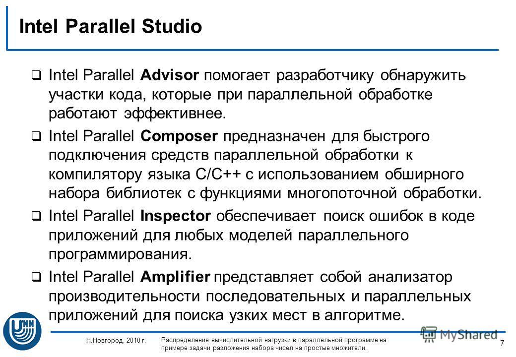 7 Н.Новгород, 2010 г. Распределение вычислительной нагрузки в параллельной программе на примере задачи разложения набора чисел на простые множители. Intel Parallel Studio Intel Parallel Advisor помогает разработчику обнаружить участки кода, которые п