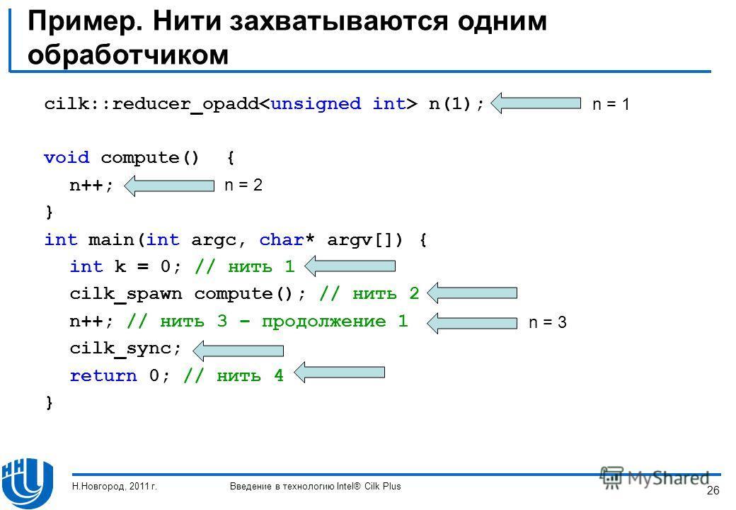 26 Пример. Нити захватываются одним обработчиком cilk::reducer_opadd n(1); void compute() { n++; } int main(int argc, char* argv[]) { int k = 0; // нить 1 cilk_spawn compute(); // нить 2 n++; // нить 3 – продолжение 1 cilk_sync; return 0; // нить 4 }