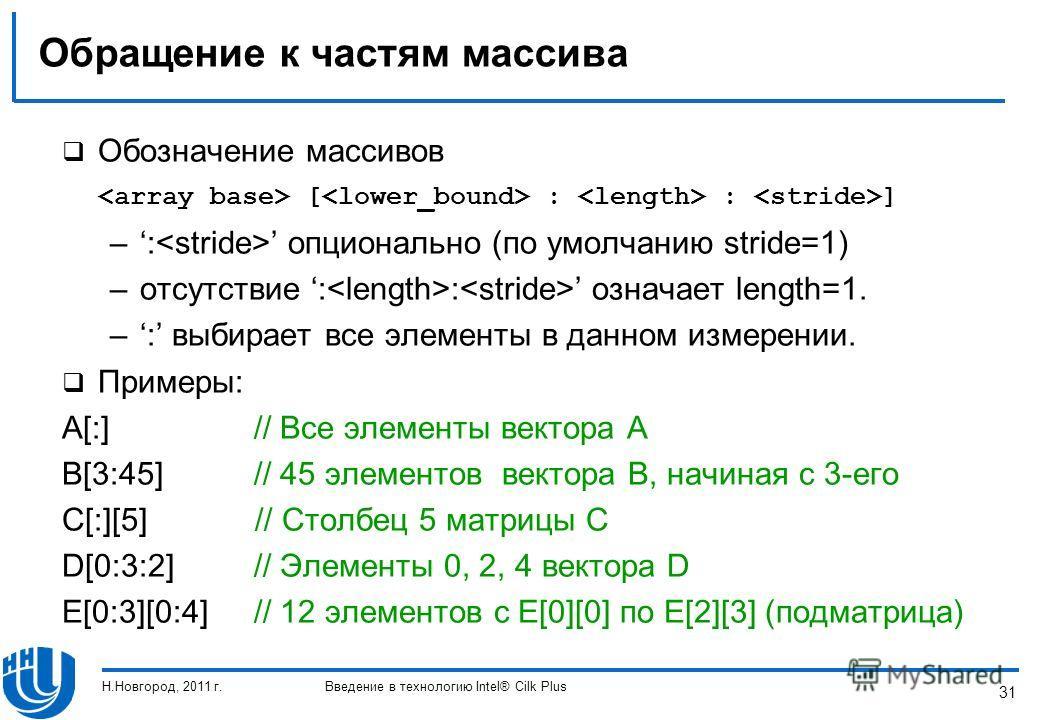 31 Обращение к частям массива Обозначение массивов [ : : ] –: опционально (по умолчанию stride=1) –отсутствие : : означает length=1. –: выбирает все элементы в данном измерении. Примеры: A[:]// Все элементы вектора A B[3:45]// 45 элементов вектора B,