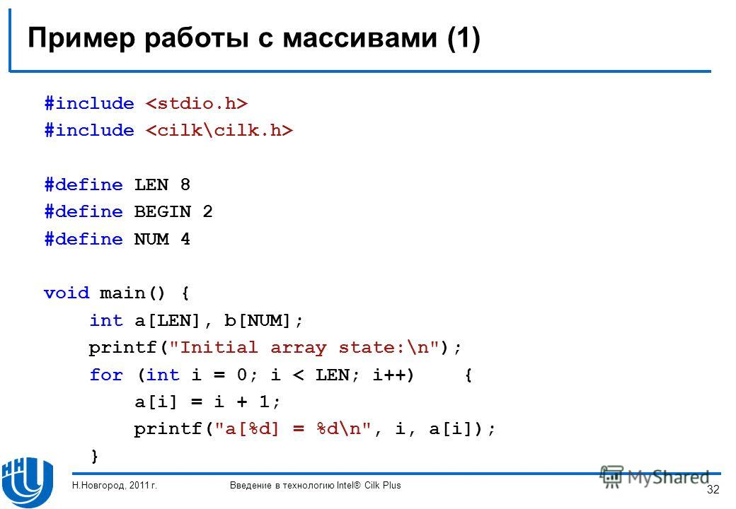 32 Пример работы с массивами (1) #include #define LEN 8 #define BEGIN 2 #define NUM 4 void main() { int a[LEN], b[NUM]; printf(