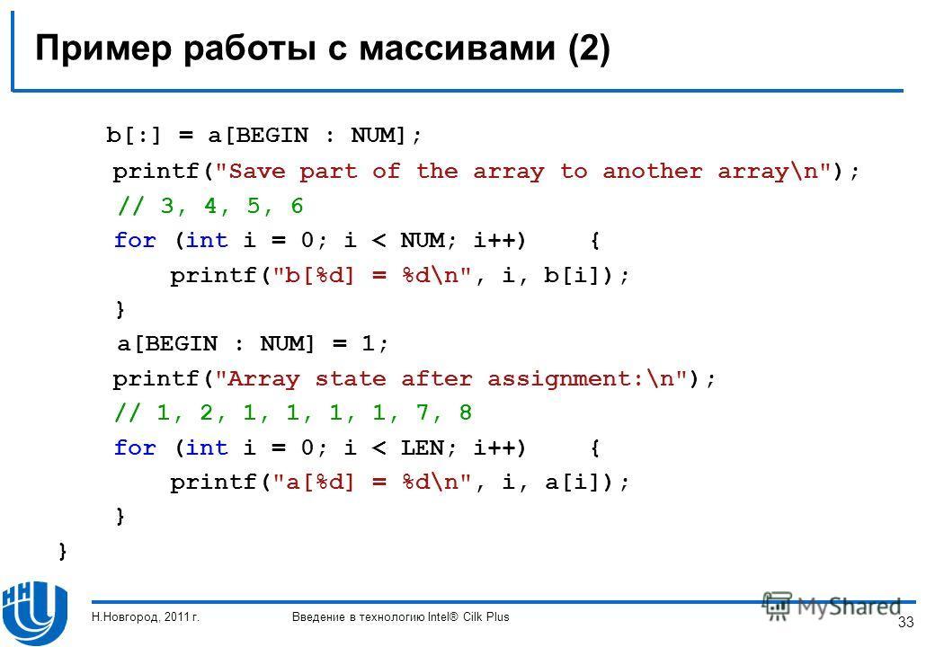 33 Пример работы с массивами (2) b[:] = a[BEGIN : NUM]; printf(