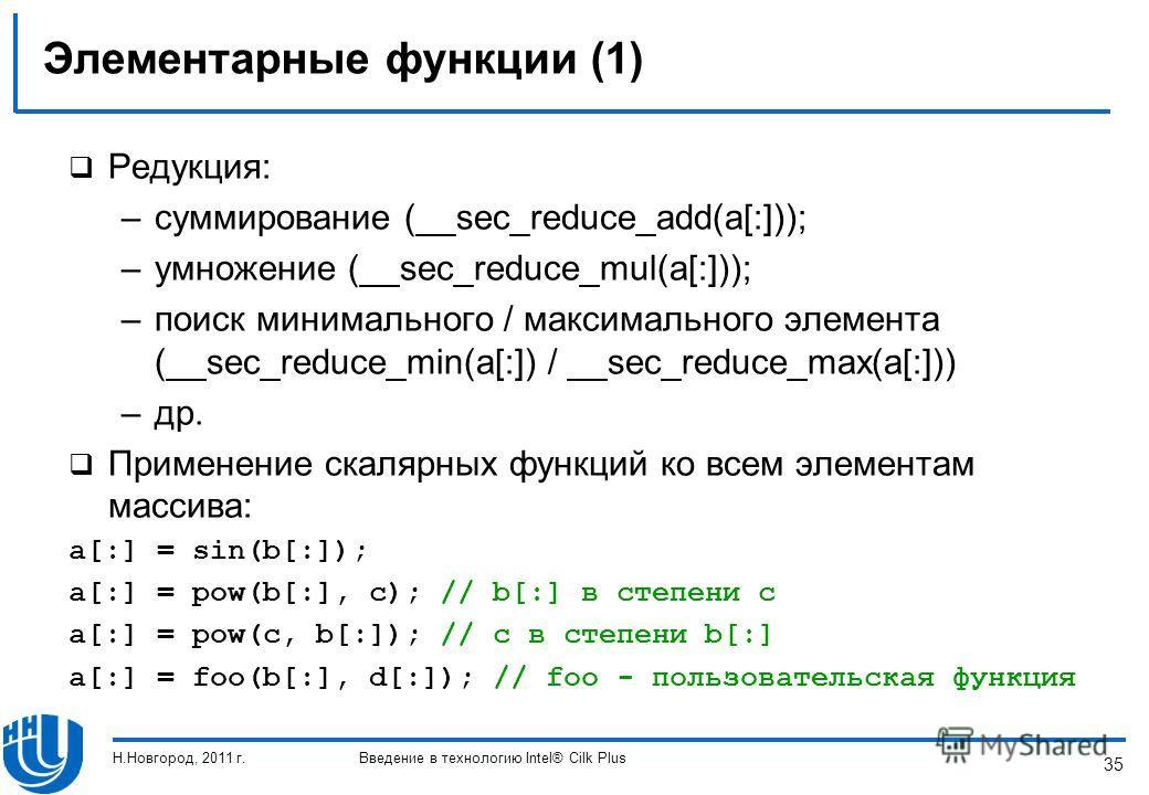 35 Элементарные функции (1) Редукция: –суммирование (__sec_reduce_add(a[:])); –умножение (__sec_reduce_mul(a[:])); –поиск минимального / максимального элемента (__sec_reduce_min(a[:]) / __sec_reduce_max(a[:])) –др. Применение скалярных функций ко все