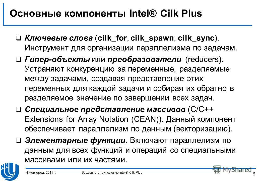 5 Основные компоненты Intel® Cilk Plus Ключевые слова (cilk_for, cilk_spawn, cilk_sync). Инструмент для организации параллелизма по задачам. Гипер-объекты или преобразователи (reducers). Устраняют конкуренцию за переменные, разделяемые между задачами