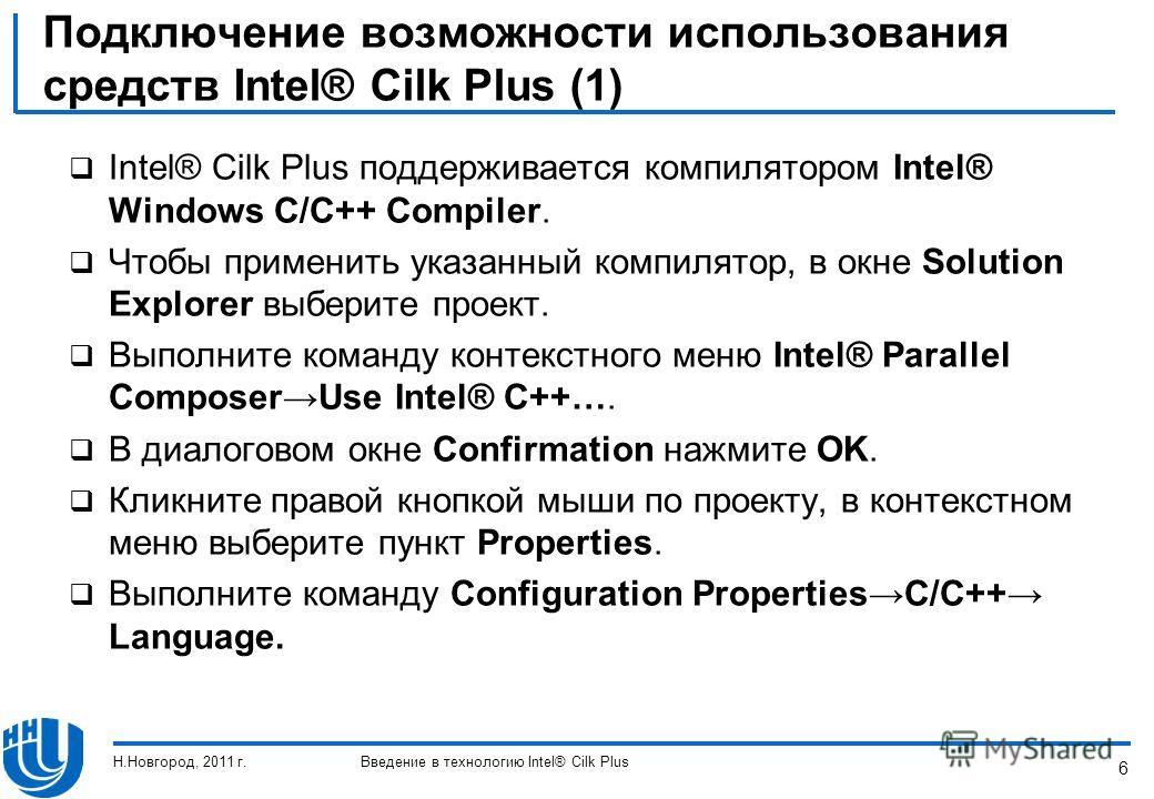 6 Подключение возможности использования средств Intel® Cilk Plus (1) Intel® Cilk Plus поддерживается компилятором Intel® Windows C/C++ Compiler. Чтобы применить указанный компилятор, в окне Solution Explorer выберите проект. Выполните команду контекс