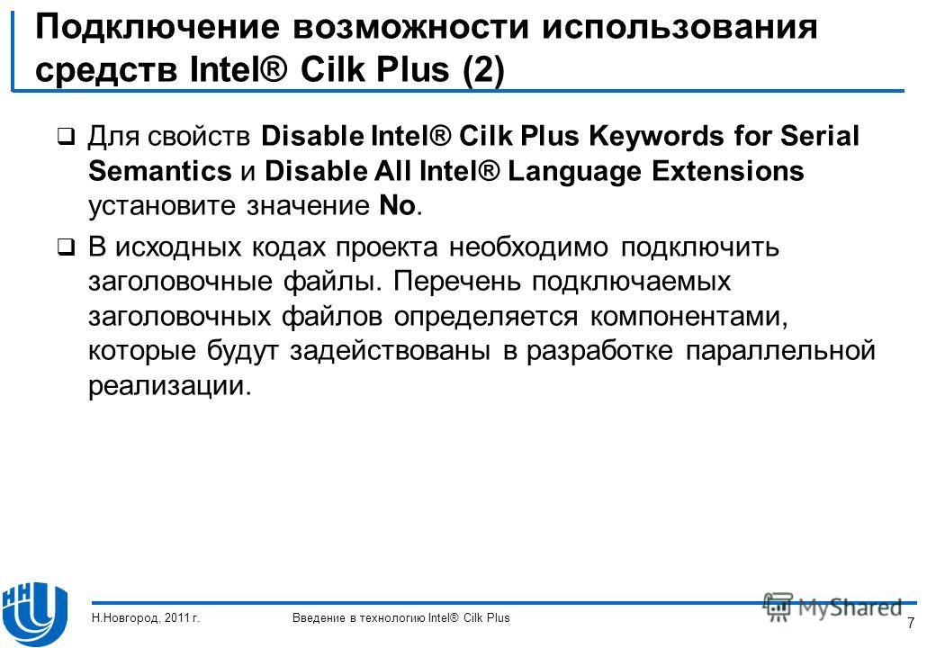 7 Подключение возможности использования средств Intel® Cilk Plus (2) Для свойств Disable Intel® Cilk Plus Keywords for Serial Semantics и Disable All Intel® Language Extensions установите значение No. В исходных кодах проекта необходимо подключить за