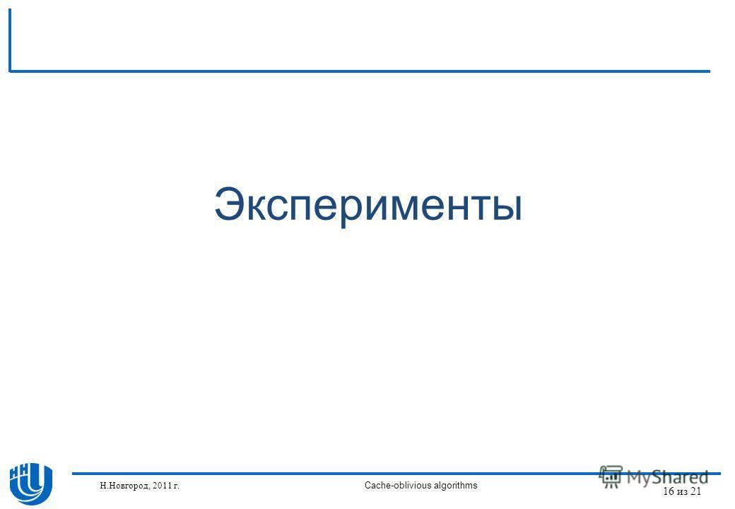 Эксперименты Н.Новгород, 2011 г.Cache-oblivious algorithms 16 из 21