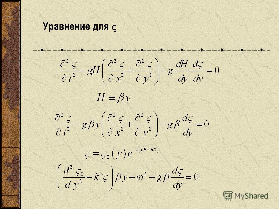 Уравнение для