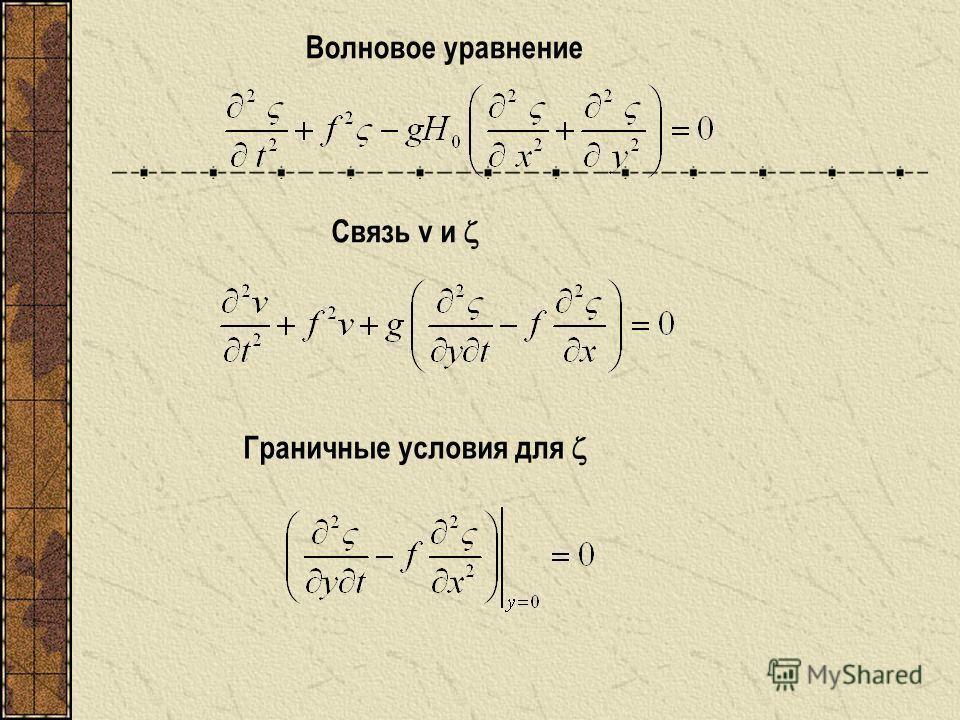 Волновое уравнение Связь v и Граничные условия для