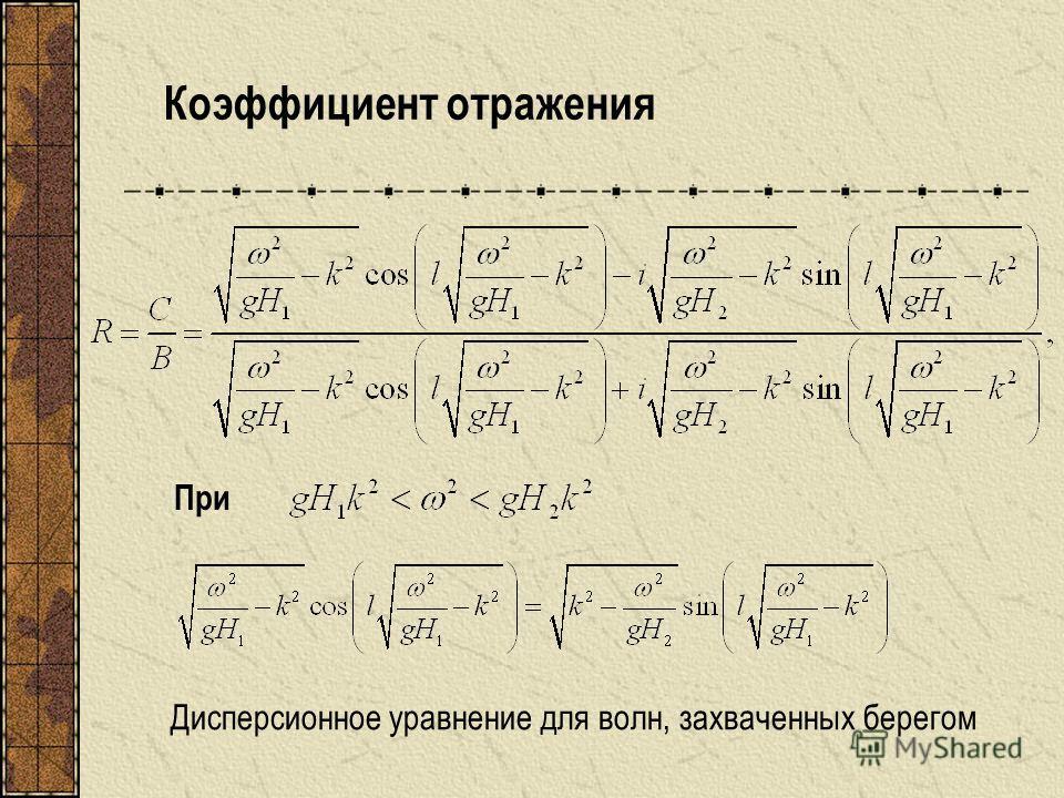 Коэффициент отражения При Дисперсионное уравнение для волн, захваченных берегом