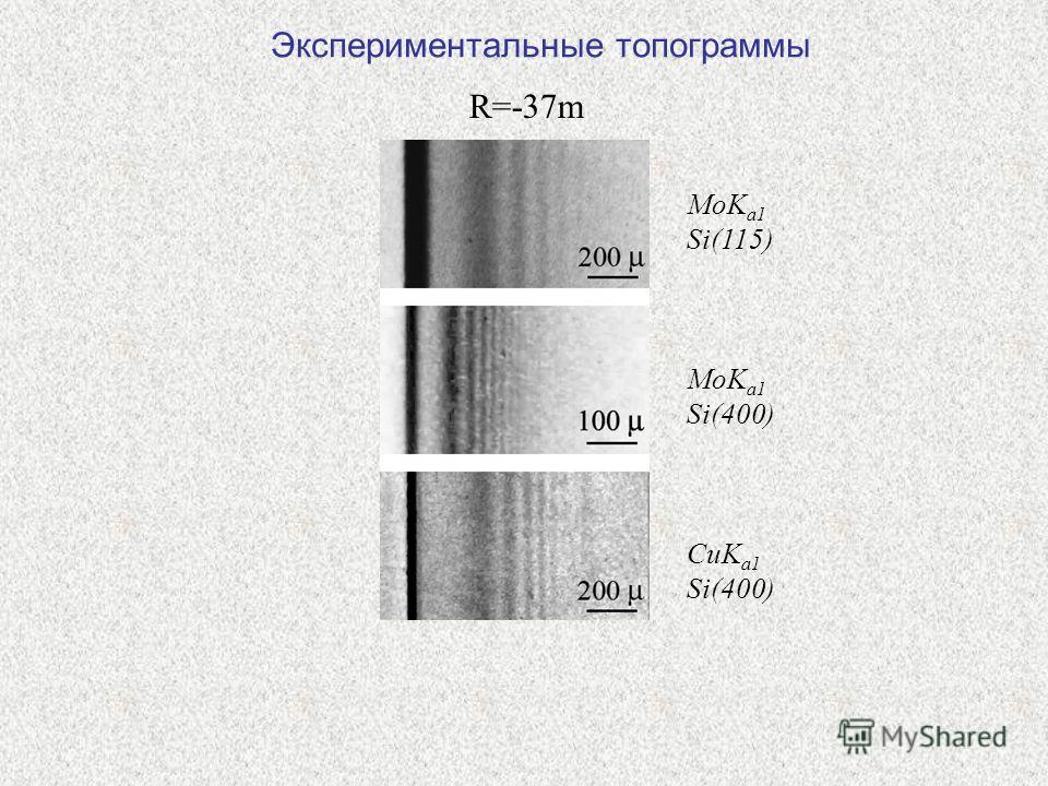 Экспериментальные топограммы MoK a1 Si(115) MoK a1 Si(400) CuK a1 Si(400) R=-37m