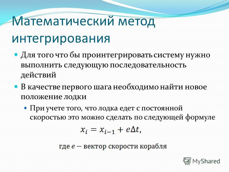 Математический метод интегрирования Для того что бы проинтегрировать систему нужно выполнить следующую последовательность действий В качестве первого шага необходимо найти новое положение лодки При учете того, что лодка едет с постоянной скоростью эт