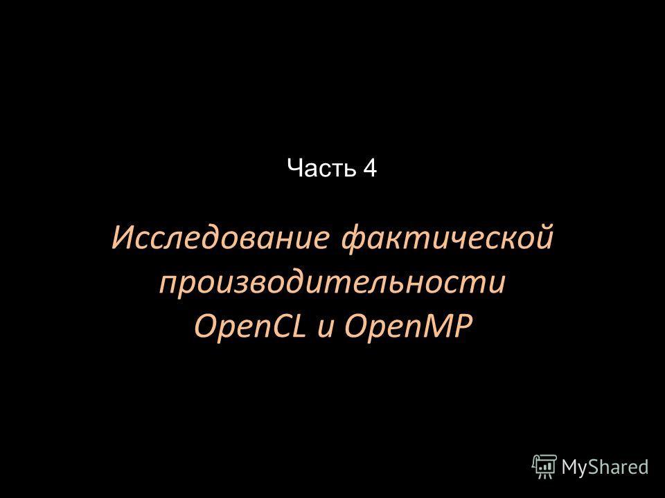 Часть 4 Исследование фактической производительности OpenCL и OpenMP