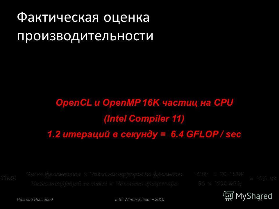 Фактическая оценка производительности Нижний НовгородIntel Winter School – 201024 OpenCL и OpenMP 16K частиц на CPU (Intel Compiler 11) 1.2 итераций в секунду = 6.4 GFLOP / sec