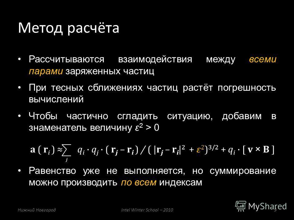 Рассчитываются взаимодействия между всеми парами заряженных частиц При тесных сближениях частиц растёт погрешность вычислений Чтобы частично сгладить ситуацию, добавим в знаменатель величину ε 2 > 0 a ( r i ) q i q j ( r j – r i ) / ( |r j – r i | 2