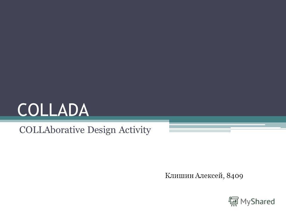 COLLADA COLLAborative Design Activity Клишин Алексей, 8409
