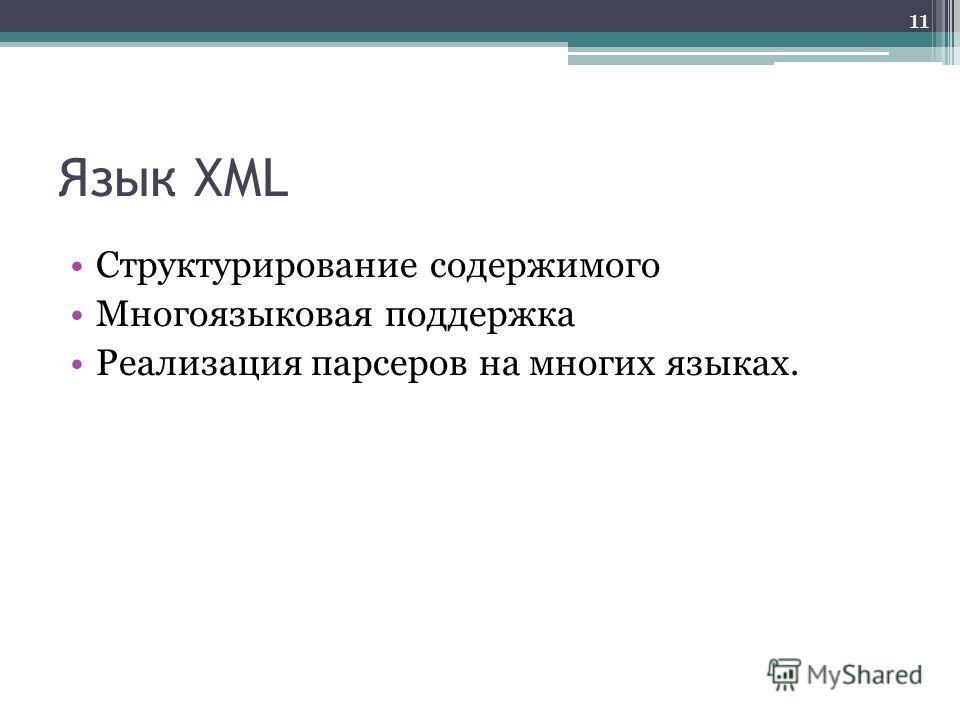 Язык XML Структурирование содержимого Многоязыковая поддержка Реализация парсеров на многих языках. 11