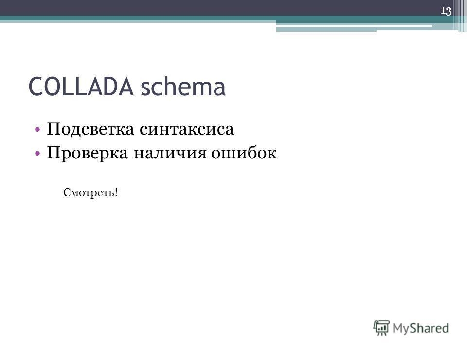 COLLADA schema Подсветка синтаксиса Проверка наличия ошибок Смотреть! 13