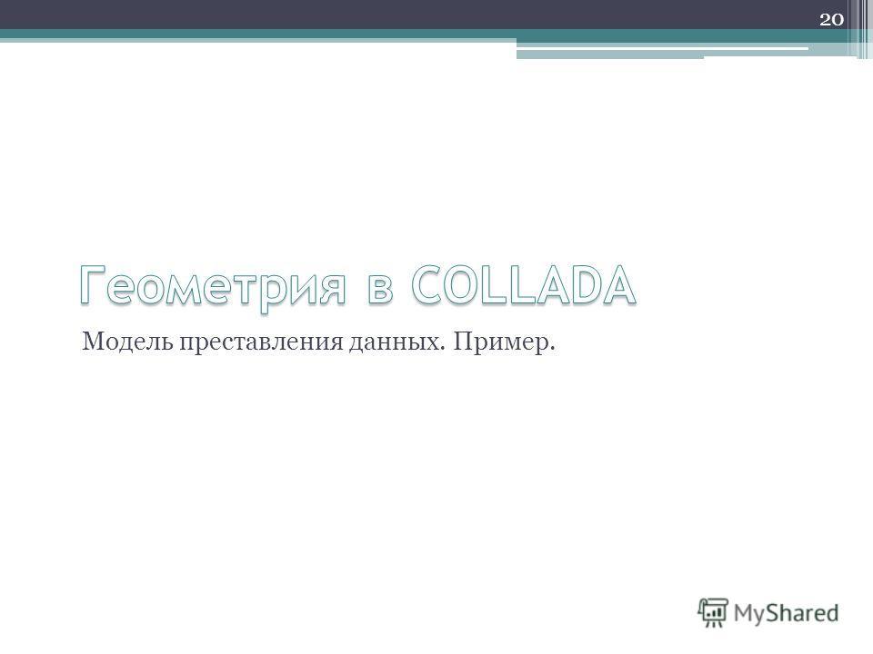 Модель преставления данных. Пример. 20
