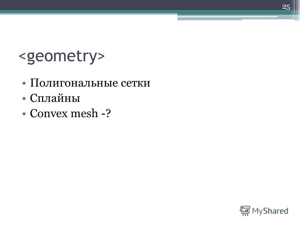 Полигональные сетки Сплайны Convex mesh -? 25