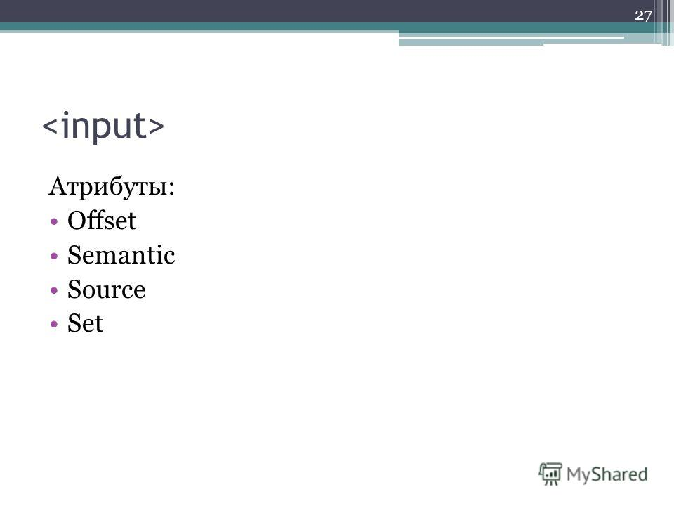 Атрибуты: Offset Semantic Source Set 27