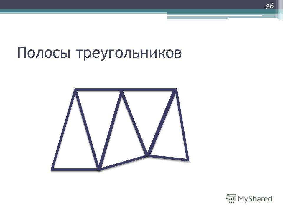 Полосы треугольников 36