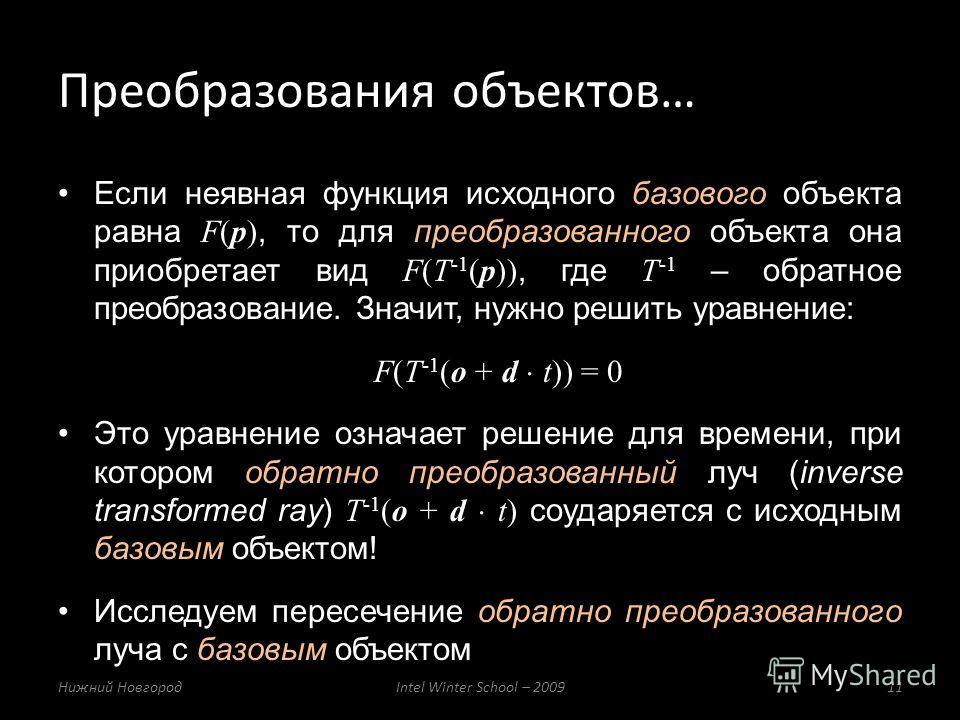 Если неявная функция исходного базового объекта равна F(p), то для преобразованного объекта она приобретает вид F(T -1 (p)), где T -1 – обратное преобразование. Значит, нужно решить уравнение: F(T -1 (o + d t)) = 0 Это уравнение означает решение для
