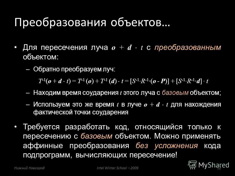 Для пересечения луча o + d t с преобразованным объектом: –Обратно преобразуем луч: T -1 (o + d t) = T -1 (o) + T -1 (d) t = [S -1 ·R -1 ·(o - P)] + [S -1 ·R -1 ·d] · t –Находим время соударения t этого луча с базовым объектом; –Используем это же врем