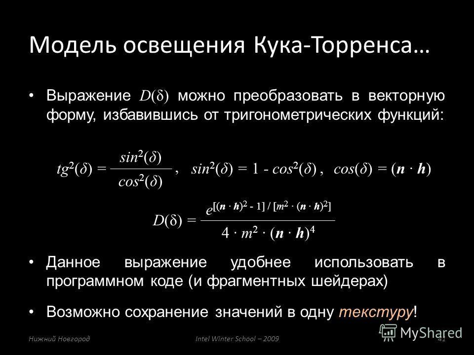 Модель освещения Кука-Торренса… Нижний НовгородIntel Winter School – 200941 Выражение D(δ) можно преобразовать в векторную форму, избавившись от тригонометрических функций: Данное выражение удобнее использовать в программном коде (и фрагментных шейде