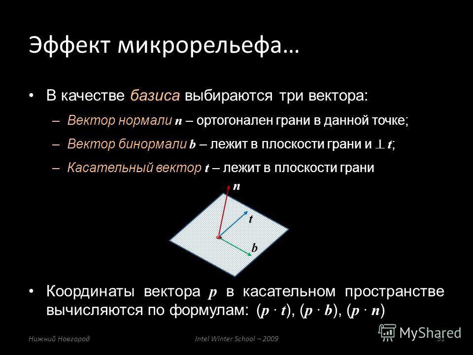 Эффект микрорельефа… Нижний НовгородIntel Winter School – 200951 В качестве базиса выбираются три вектора: –Вектор нормали n – ортогонален грани в данной точке; –Вектор бинормали b – лежит в плоскости грани и t ; –Касательный вектор t – лежит в плоск