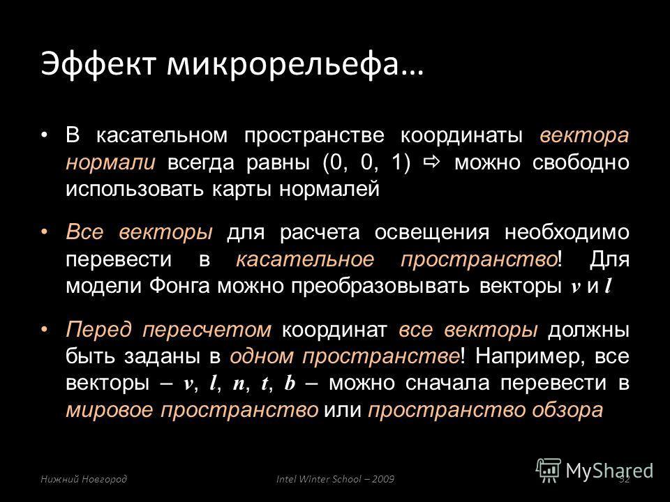 Эффект микрорельефа… Нижний НовгородIntel Winter School – 200952 В касательном пространстве координаты вектора нормали всегда равны (0, 0, 1) можно свободно использовать карты нормалей Все векторы для расчета освещения необходимо перевести в касатель