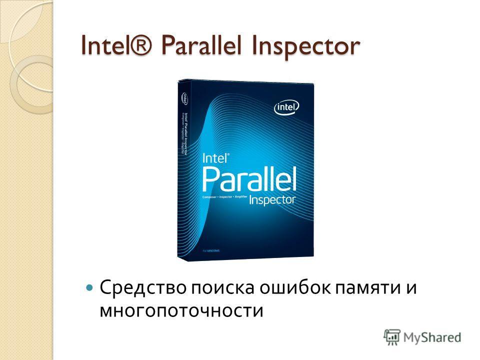 Intel® Parallel Inspector Средство поиска ошибок памяти и многопоточности
