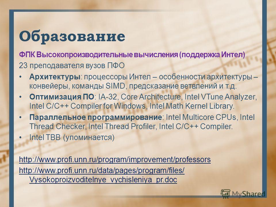 Образование ФПК Высокопроизводительные вычисления (поддержка Интел) 23 преподавателя вузов ПФО Архитектуры: процессоры Интел – особенности архитектуры – конвейеры, команды SIMD, предсказание ветвлений и т.д. Оптимизация ПО: IA-32, Core Architecture,