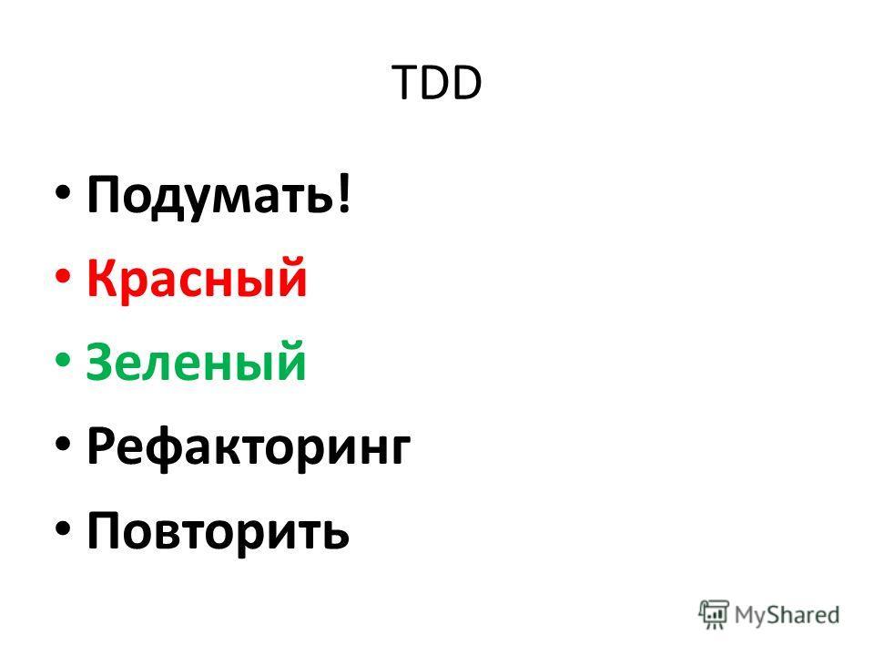 TDD Подумать! Красный Зеленый Рефакторинг Повторить