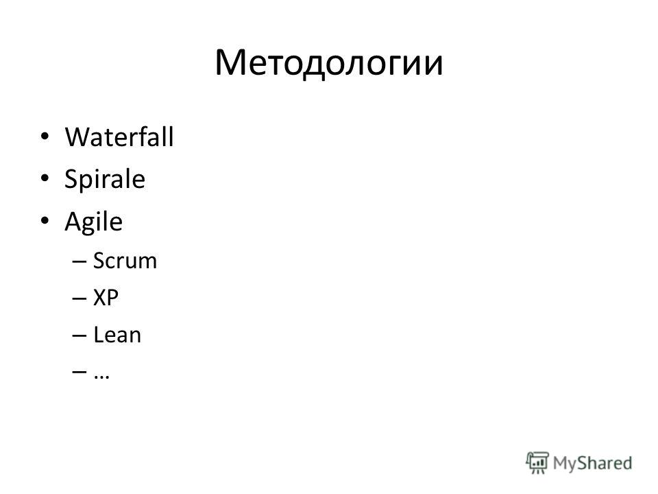 Методологии Waterfall Spirale Agile – Scrum – XP – Lean – …