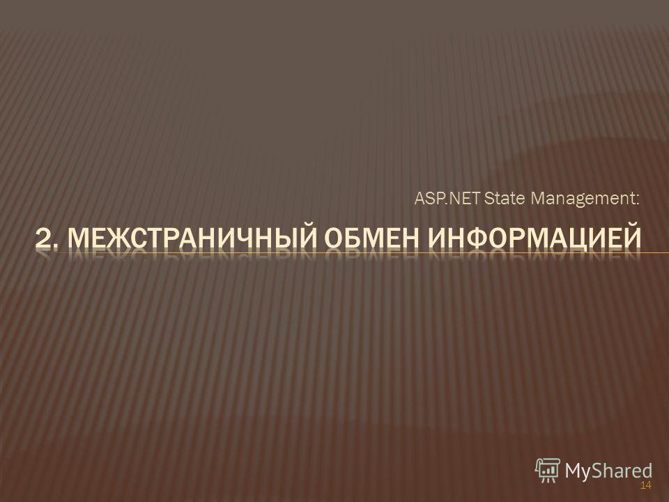 ASP.NET State Management: 14