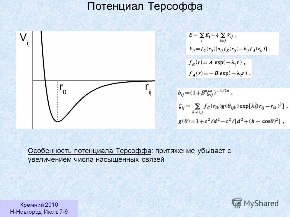 Кремний 2010 Н-Новгород, Июль 7-9 Потенциал Терсоффа Особенность потенциала Терсоффа: притяжение убывает с увеличением числа насыщенных связей