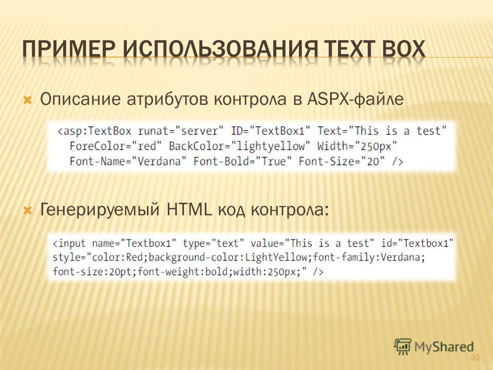 Описание атрибутов контрола в ASPX-файле Генерируемый HTML код контрола: 23