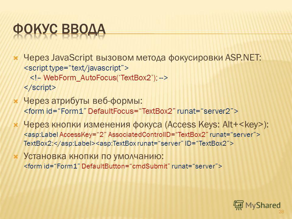 Через JavaScript вызовом метода фокусировки ASP.NET: Через атрибуты веб-формы: Через кнопки изменения фокуса (Access Keys: Alt+ ): TextBox2: Установка кнопки по умолчанию: 28