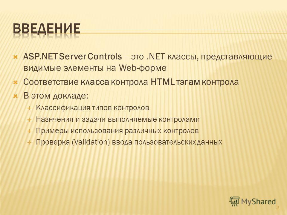 ASP.NET Server Controls – это.NET-классы, представляющие видимые элементы на Web-форме Соответствие класса контрола HTML тэгам контрола В этом докладе: Классификация типов контролов Назнчения и задачи выполняемые контролами Примеры использования разл