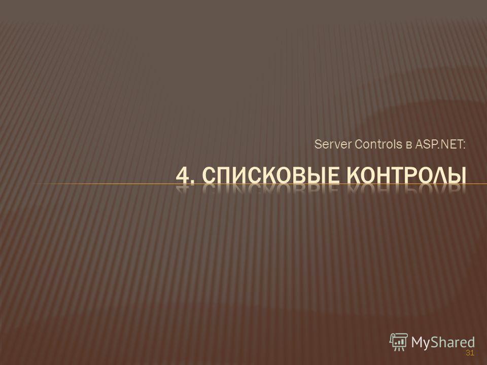 Server Controls в ASP.NET: 31
